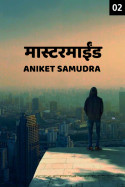 मास्टरमाईंड (भाग-२) by Aniket Samudra in Marathi