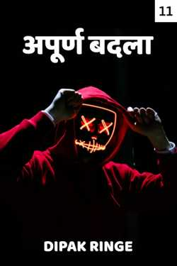 The Incomplete Revenge - 11 by Dipak Ringe ।बोलका स्पर्श। in Marathi