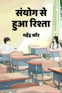 संयोग से हुआ रिश्ता by एमके कागदाना in Hindi