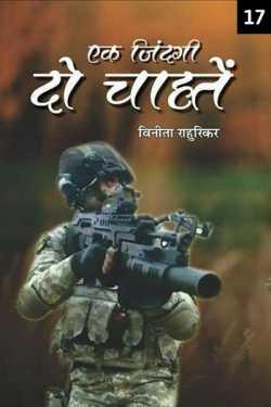 Ek Jindagi - Do chahte - 17 by Dr Vinita Rahurikar in Hindi
