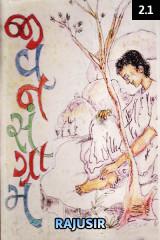 જીવન સંગ્રામ 2 દ્વારા Rajusir in Gujarati