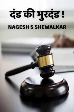 Dand ki bhurdand by Nagesh S Shewalkar in Marathi