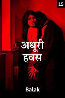 Adhuri havas - 15 by Balak lakhani in Hindi