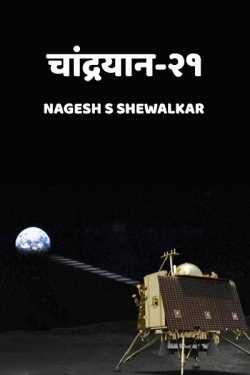 Chandrayan-21 by Nagesh S Shewalkar in Marathi