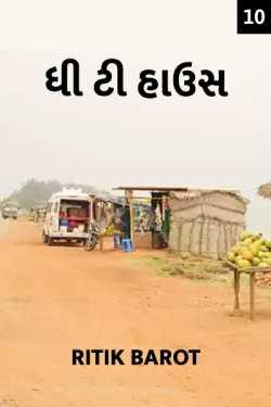 The Tea House - 10 by Ritik barot in Gujarati