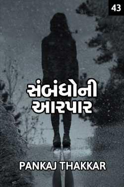 Sambandho ni aarpar - 43 by PANKAJ in Gujarati