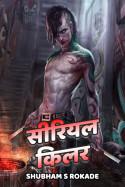 Shubham S Rokade यांनी मराठीत Serial Killer - 1