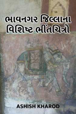 Bhavnagar jillana vishisht bhintchitro by Ashish Kharod in Gujarati
