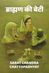 ब्राह्मण की बेटी by Sarat Chandra Chattopadhyay in Hindi