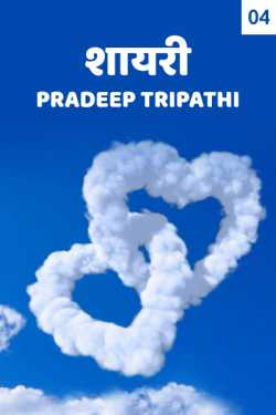 shayari - 4 by pradeep Kumar Tripathi in Hindi