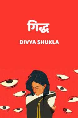 Giddh - 1 by Divya Shukla in Hindi