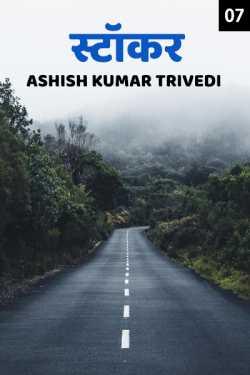Stoker - 7 by Ashish Kumar Trivedi in Hindi