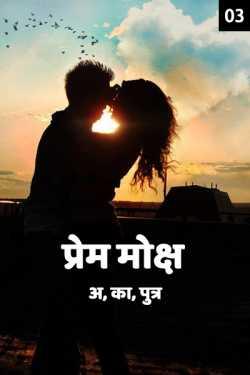 Prem moksh - 3 by Sohail K Saifi in Hindi