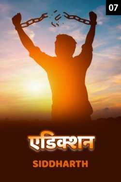 Addiction - 7 by सिद्धार्थ in Marathi