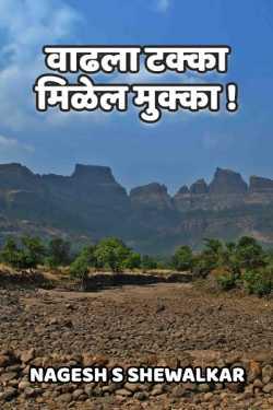 Vaadhla takka milet mukka by Nagesh S Shewalkar in Marathi