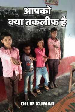 aapko kya takleef hai by dilip kumar in Hindi