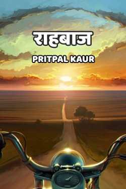 Raahbaaz - 1 by Pritpal Kaur in Hindi
