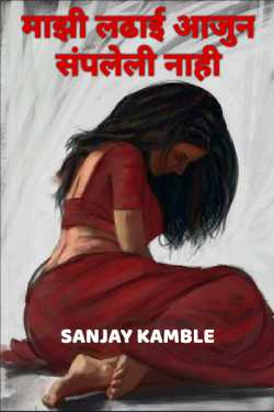majhi ladhai ajun sampleli nahi by Sanjay Kamble in Marathi