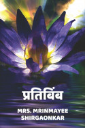 प्रतिबिंब - 1 by Mrs. Mrinmayee Shirgaonkar in Marathi