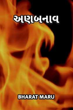 અણબનાવ by bharat maru in :language