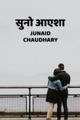 सुनो आएशा द्वारा  Junaid Chaudhary in Hindi