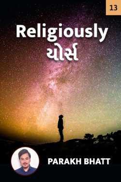 Rugvedna rushio clons vishe jaanta hata by Parakh Bhatt in Gujarati