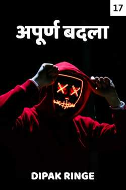 The incomplete revenge - 17 by Dipak Ringe ।बोलका स्पर्श। in Marathi
