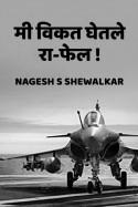 मी विकत घेतले ... रा-फेल! by Nagesh S Shewalkar in Marathi