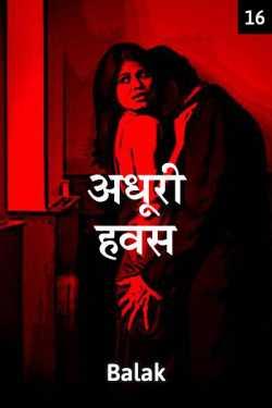 Adhuri havas - 16 by Balak lakhani in Hindi