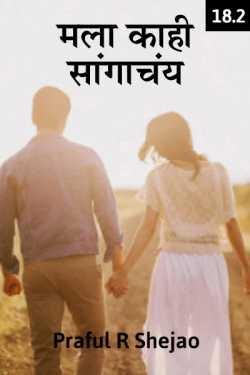 Mala Kahi Sangachany - 18-2 by Praful R Shejao in Marathi