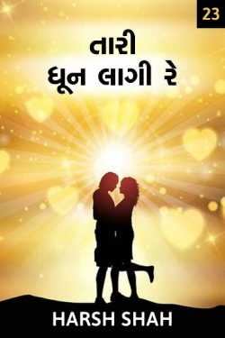 TARI DHUN LAGI RE... - 23 by HARSH SHAH _ WRiTER in Gujarati