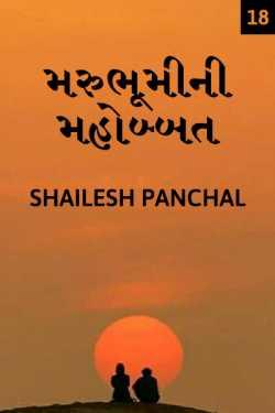 marubhumi ni mahobbat - 18 by Shailesh Panchal in Gujarati