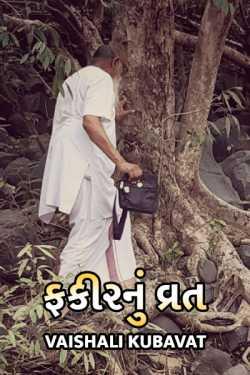 Fakeer nu vrat by Vaishali Kubavat in Gujarati