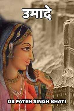 umaade by Dr Fateh Singh Bhati in Hindi