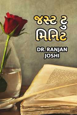 જસ્ટ ટુ મિનિટ by Dr. Ranjan Joshi in :language