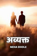 अव्यक्त द्वारा Neha Dhole in Marathi