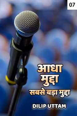 Adha Mudda-Sabse Bada Mudda - 7 by DILIP UTTAM in Hindi