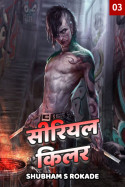 Shubham S Rokade यांनी मराठीत Serial Killer - 3