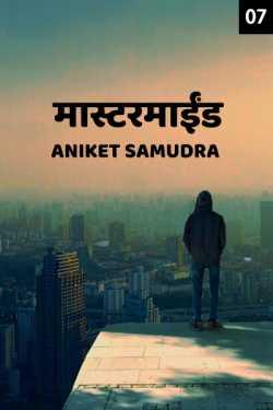 Mastermind - 7 by Aniket Samudra in Marathi