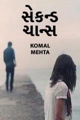 સેકન્ડ ચાન્સ by Komal Mehta in Gujarati