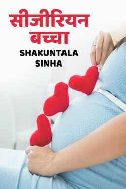 Cesarean Child by S Sinha in Hindi