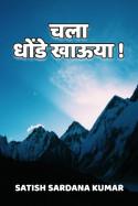 चला धोंडे खाऊया! ॥ by Nagesh S Shewalkar in Marathi