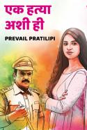 एक हत्या अशी ही...... by Prevail_Artist in Marathi