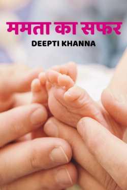 Mamta ka safar by Deepti Khanna in Hindi