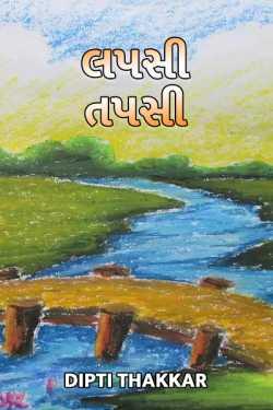 LAPSI - TAPSI by Dipti in Gujarati
