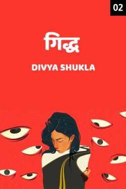 Giddh - 2 by Divya Shukla in Hindi