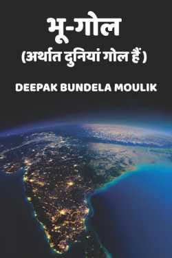 Bhu-gol (arthaat duniya gol he) by Deepak Bundela AryMoulik in Hindi