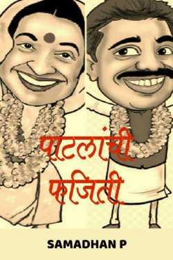 Paatlanchi fajiti by Samadhan P in Marathi