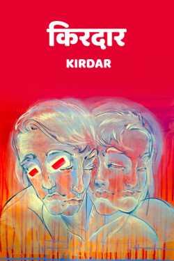 Characters - 1 by Dhruvin Mavani in Hindi