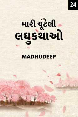 Mari Chunteli Laghukathao - 24 by Madhudeep in Gujarati
